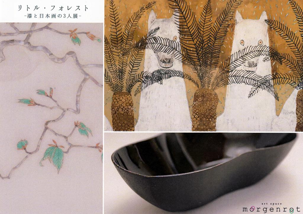 リトル・フォレスト -漆と日本画の3人展-