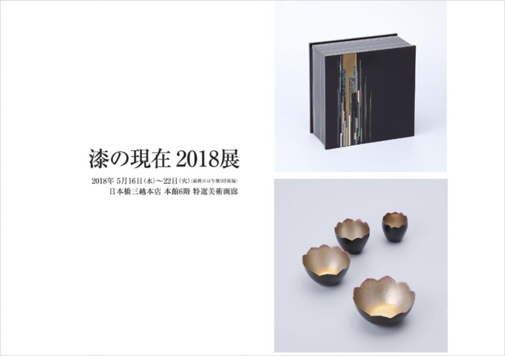 漆の現在 2018展