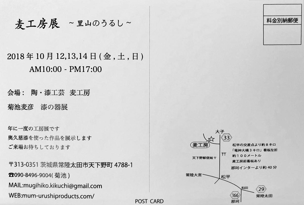 麦工房展 〜里山のうるし〜
