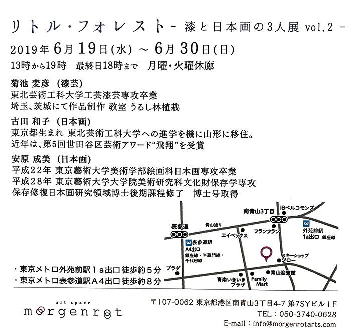 リトル・フォレスト -漆と日本画の3人展 vol.2-