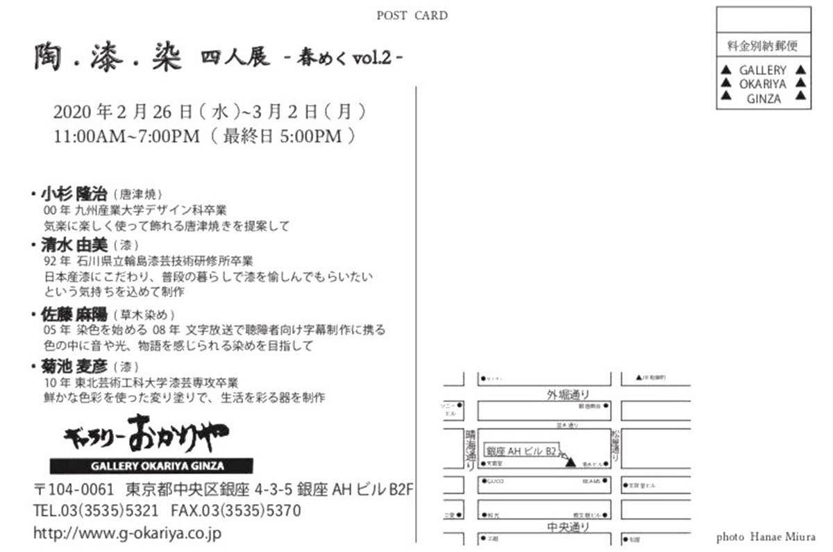 陶・漆・染 四人展 - 春めくvol.2 -