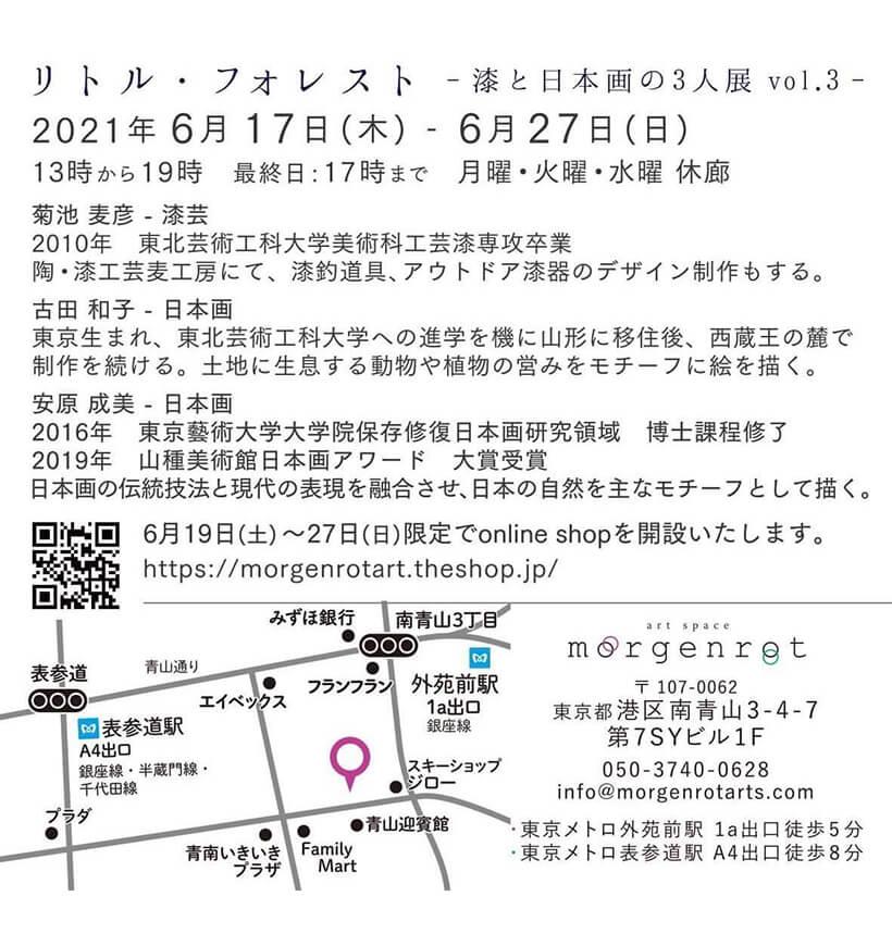 リトル・フォレスト -漆と日本画の3人展 vol.3-