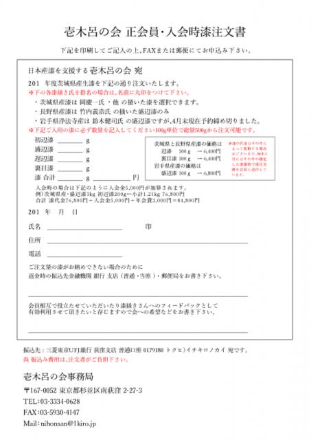 order_20170801のサムネイル