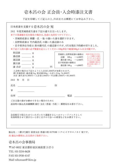 壱木呂の会 正会員・入会時漆注文書