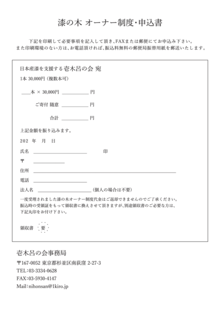 漆の木 オーナー制度・申込書