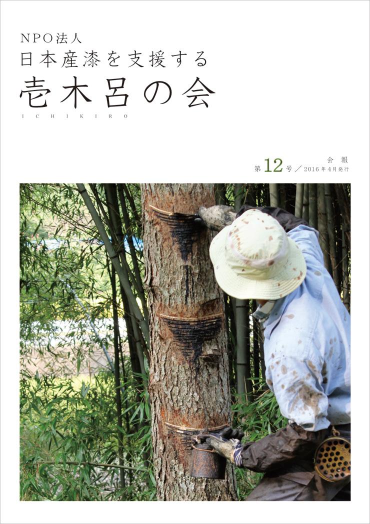 壱木呂の会 会報12号
