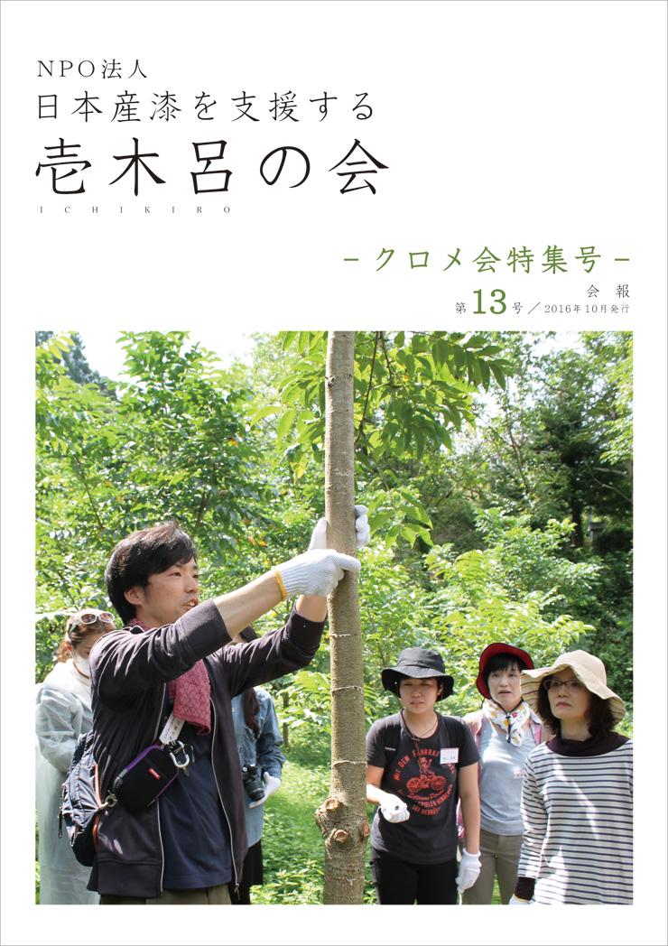 壱木呂の会 会報13号