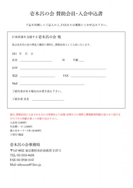 sanjyokaiin_20170801のサムネイル