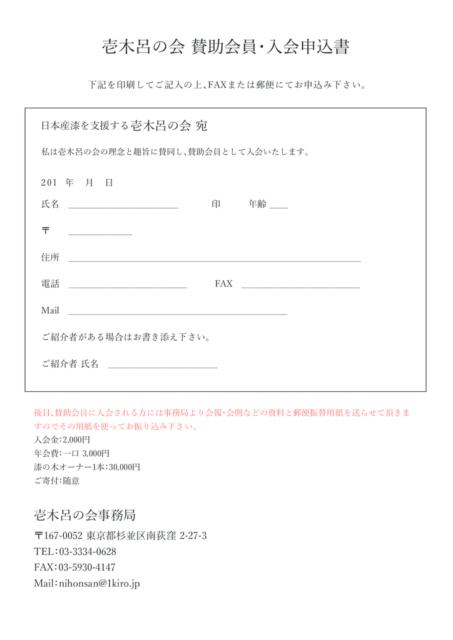 壱木呂の会 賛助会員・入会申込書