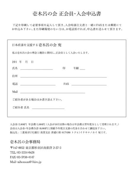 seikaiin_20170801のサムネイル