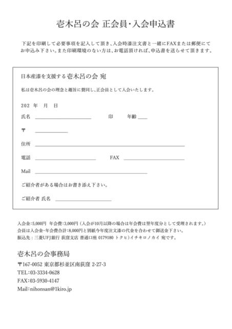壱木呂の会 正会員・入会申込書